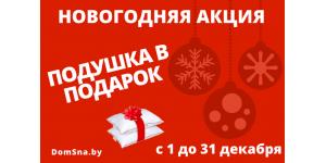 Купи матрас стоимостью от 150 рублей и получи подушку в подарок!