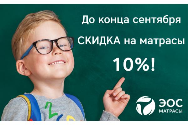 "Акция на матрасы ЭОС - ""Скоро в школу""!"