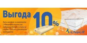 Акция «Выгода 10%» от производителя матрасов Кондор!!!