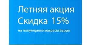 Летняя акция! Скидка -15% на популярные модели матрасов Барро!!!