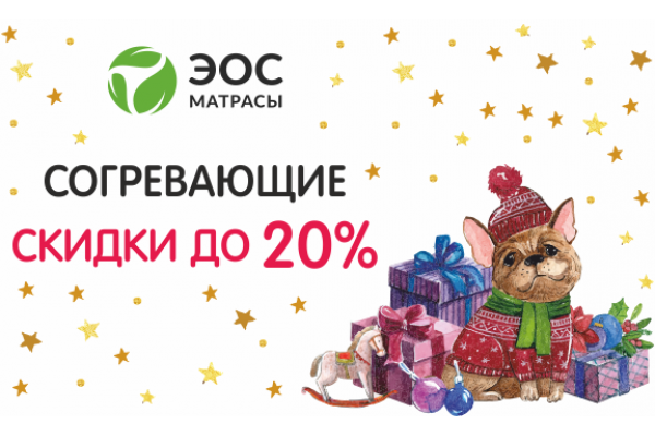 Новогодняя распродажа матрасов от ЭОС! Скидки 20%!