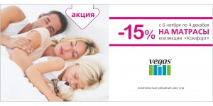 "Акция -15% на матрасы Vegas коллекции ""Комфорт""!!!"