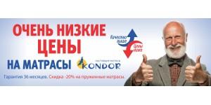 Очень низкие цены на пружинные матрасы Kondor с 01.04.2019 -20%!