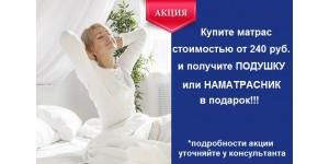 Акции при покупке матрасов в интернет-магазине DomSna.by