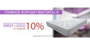 Скидка -10% на матрасы Фабрики Сна с 01.02 по 30.04.2021!!!