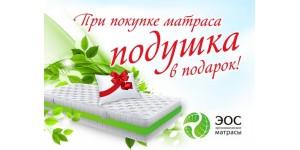 При покупке матраса ЭОС подушка Фея в подарок!