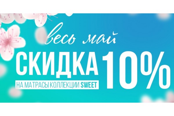 С 01.05 по 31.05 скидка на матрасы Фабрика Сна коллекции SWEET!
