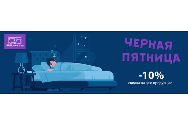 ЧЕРНАЯ ПЯТНИЦА!!! Скидка -10% на матрасы и топперы Фабрики Сна!!