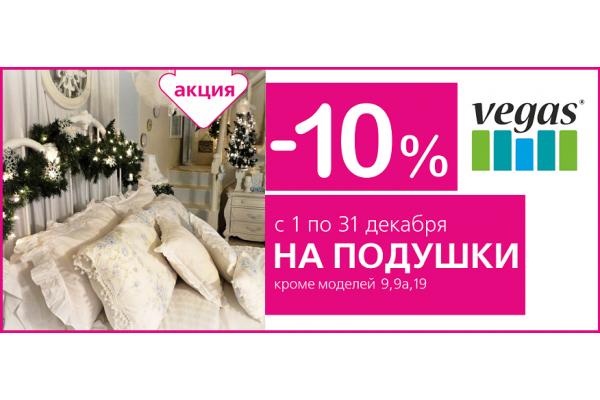 Акция -10% на ортопедические подушки Vegas!!!