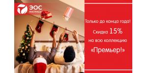 Новогодние скидки на матрасы ЭОС -15% с 1 по 31 декабря 2018!