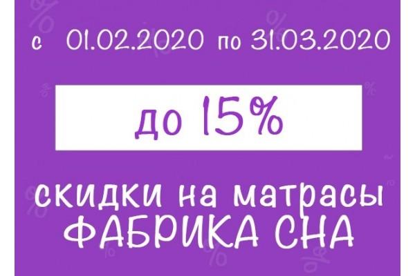 Скидки до -15% на матрасы Фабрика Сна 01.02-31.03.2020!!!