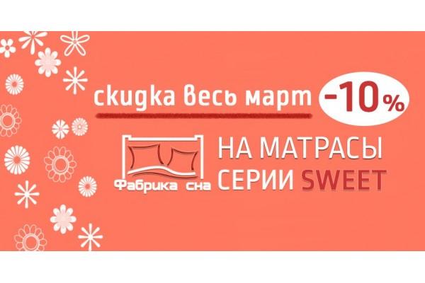 Весь март скидка на матрасы Фабрика Сна коллекции SWEET -10%!